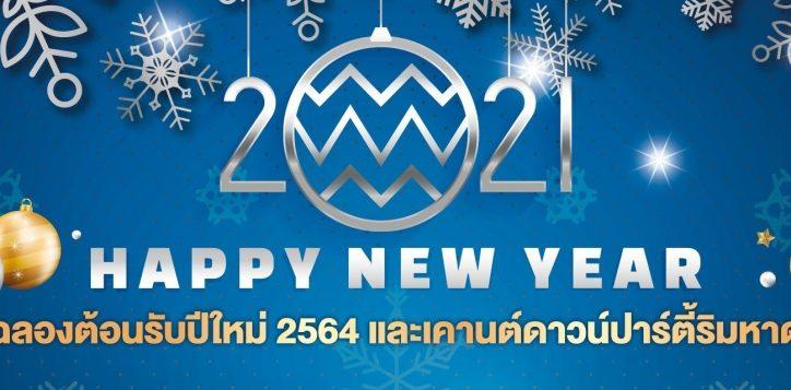 e-nye-2021_poster_crop-4