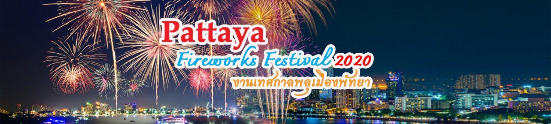 pattaya-fireworks-festival-2020