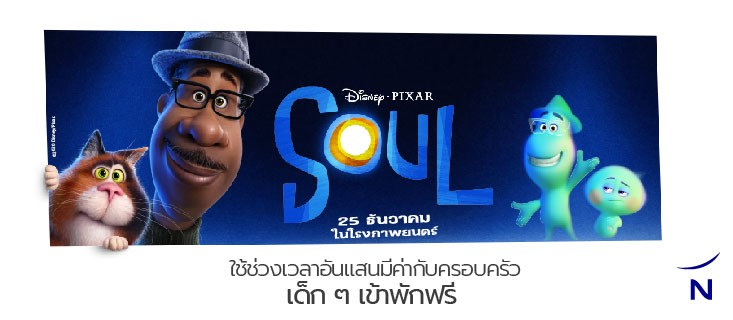 Disney & Pixar's Soul