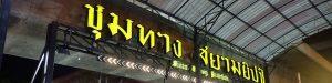 Siam Gypsy Junction