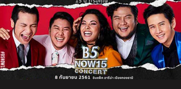 b5-now-15-concert