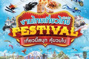 Thai Teaw Thai 2018