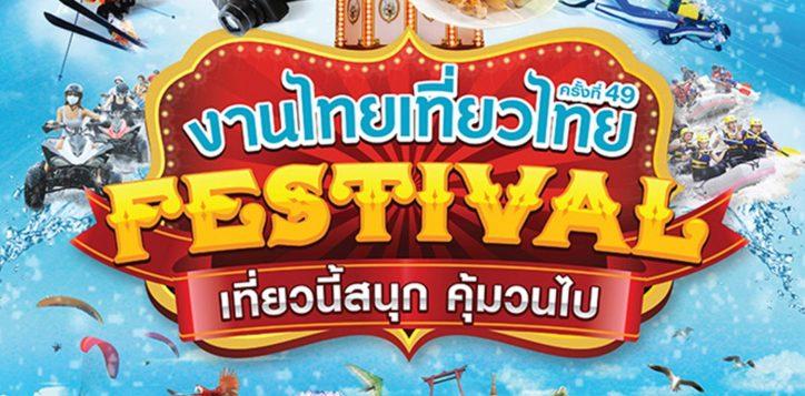 thai-teaw-thai-2018