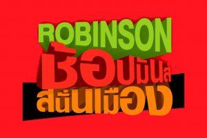 Robinson Shop Mun Sanan Muang