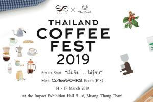 เทศกาลของคนรักกาแฟ 2019