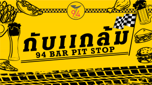 94 Bar Pit Stop Motor Show 2019