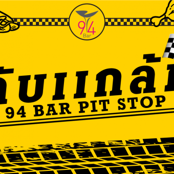 94-bar-pit-stop-motor-expo