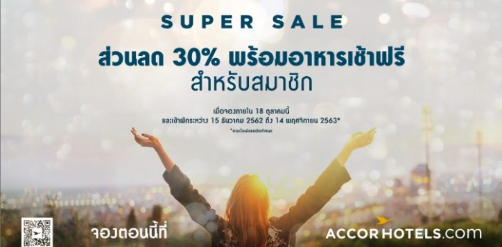 super_sale_th_750x420_october19