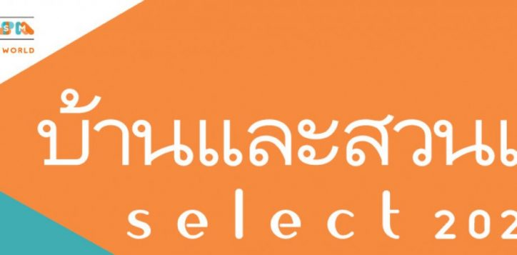 baanlaesuan_cover_2148x540_february20