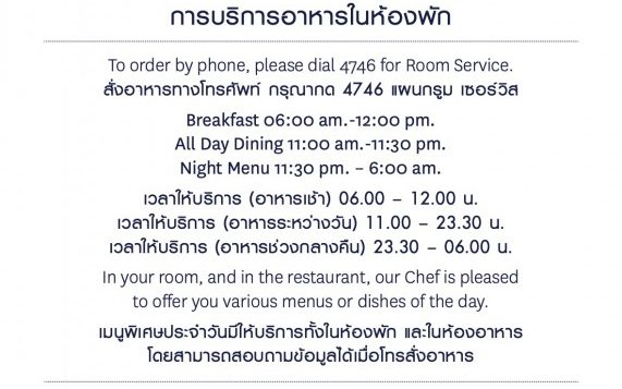 nbi-room-service-menu-for-microsite002