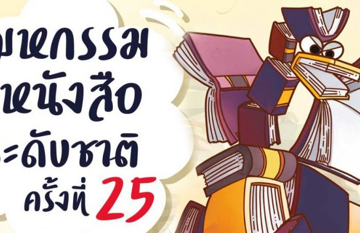 thailand-book-expo