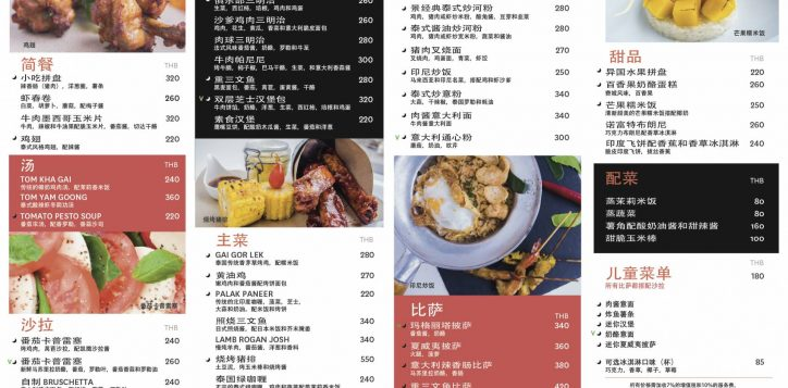 1370-room-service-menu-update-june-2019-chinese-ver-01-2