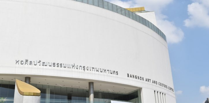 bangkok-art-and-cultural-centre1
