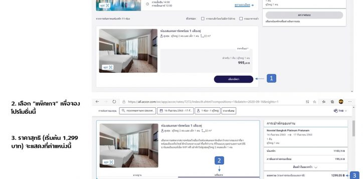 booking-instruction-thb