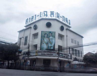 sala-chalermkrung-royal-theatre