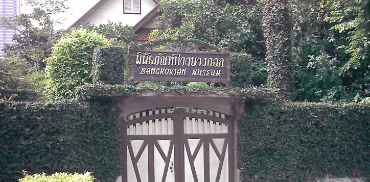 the-bangkokian-museum