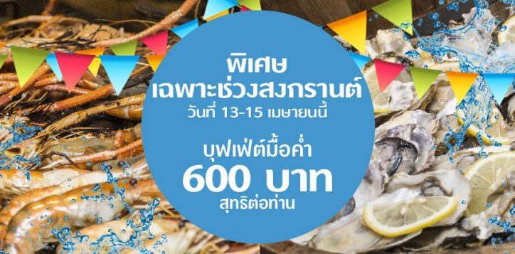 songkran-buffet-promotion-thbanner
