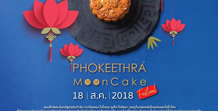 phokeethra-mooncake-festival_p1_thai