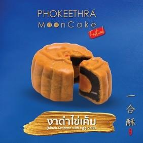 novotel-phuket-phokeethra-black-sesame-with-egg-yolk_50_50_501