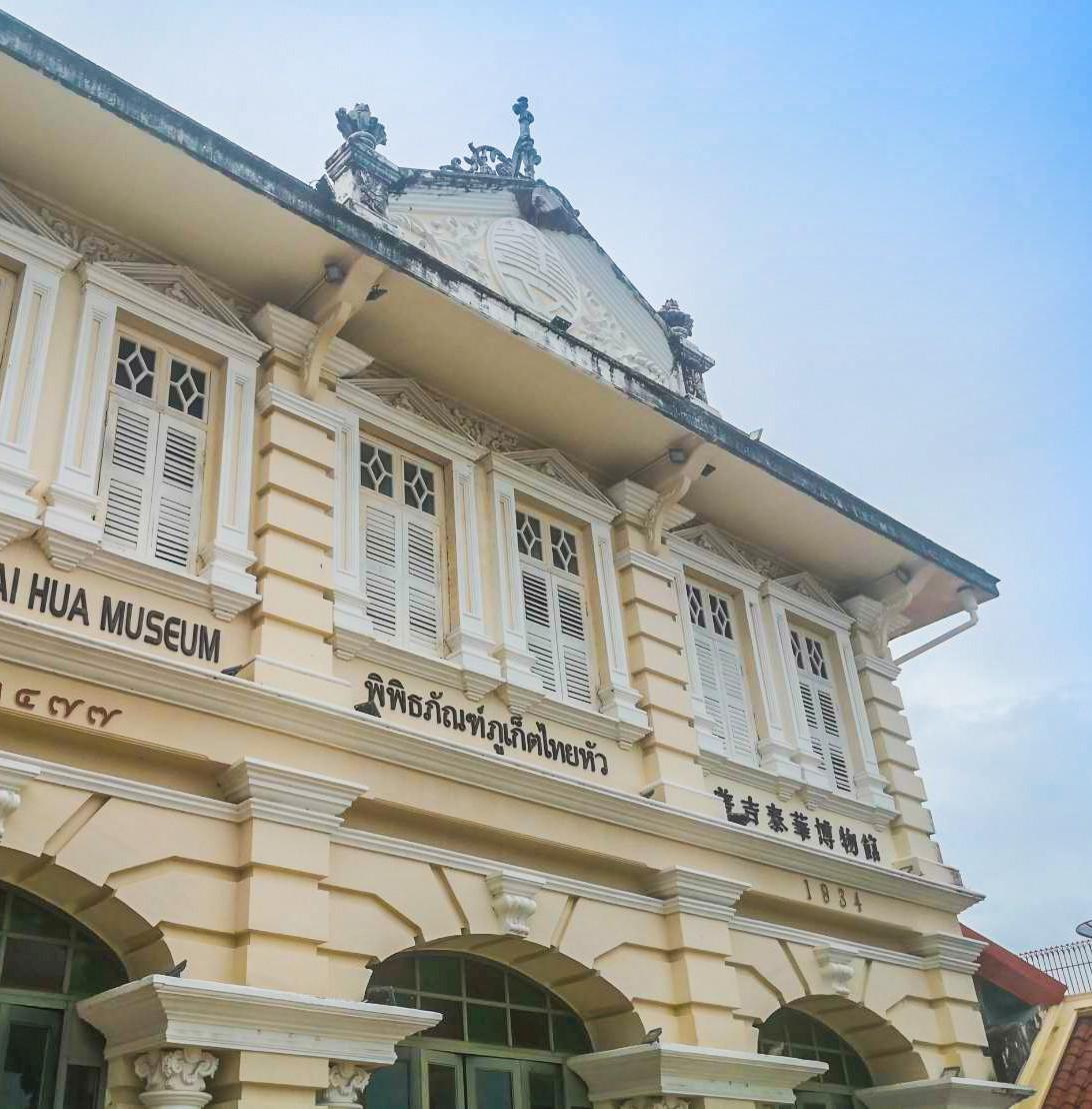Musuems in Phuket Town