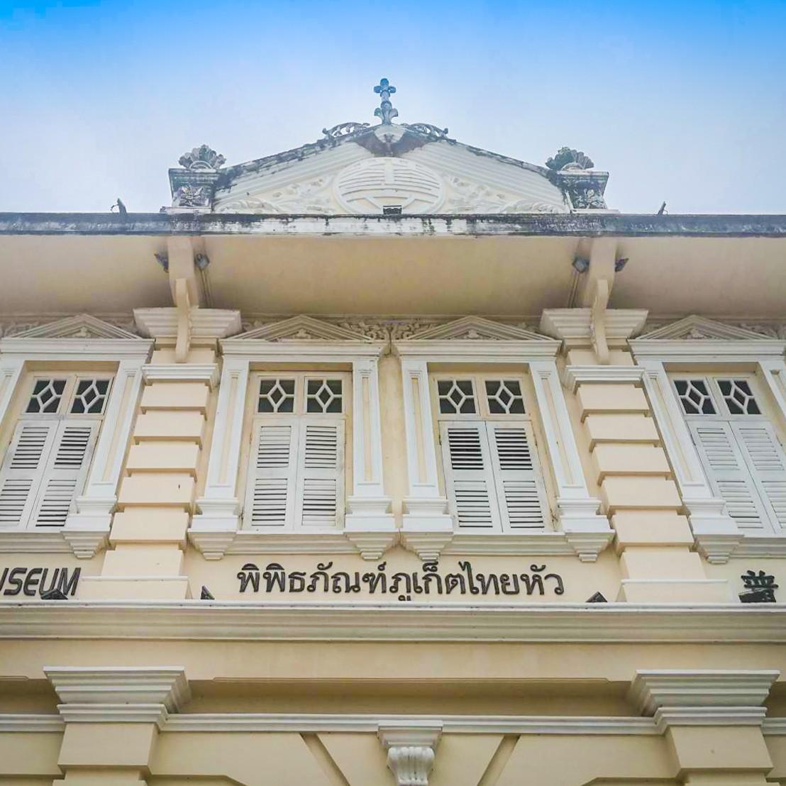Thai Hua Musuem