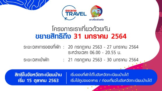 Thai Travel Together X ascend Travel