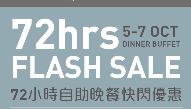 table-plus-flash-sale