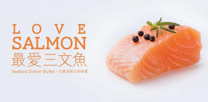 salmon-dinner-buffet-final_microsite