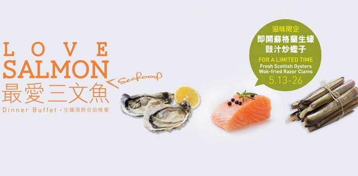 salmon-dinner-buffet-final-with-scottish-oyster-microsite