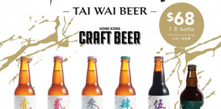 tai-wai-beer-poster-01