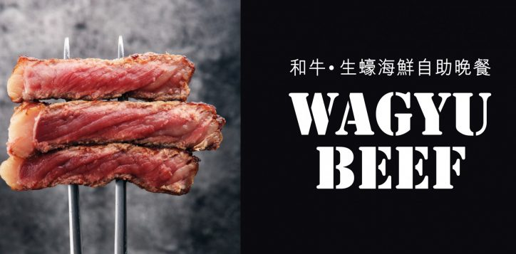 wagyu-beef-oysters-seafood-dinner-buffet-up-to-40-off
