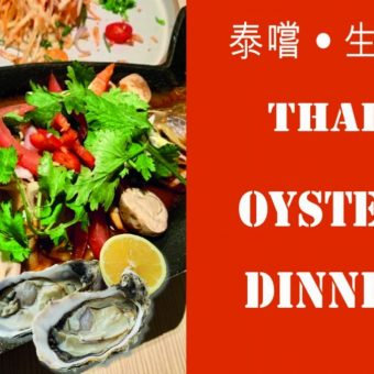 thai-cuisine-%e2%80%a2-oysters-dinner-buffet-up-to-40-off