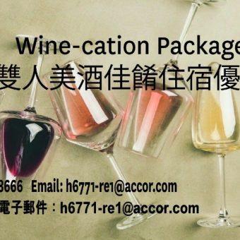 wine-cation-package-%e9%9b%99%e4%ba%ba%e7%be%8e%e9%85%92%e4%bd%b3%e9%a4%9a%e4%bd%8f%e5%ae%bf%e5%84%aa%e6%83%a0