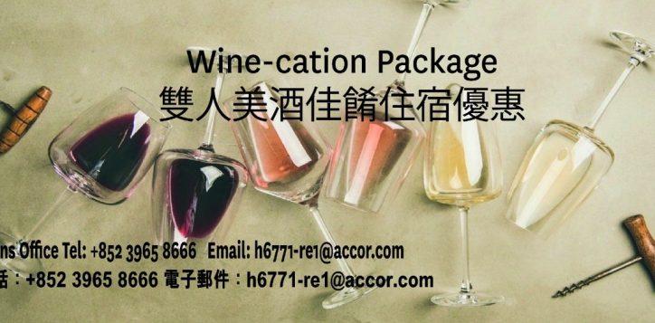 %e9%9b%99%e4%ba%ba%e7%be%8e%e9%85%92%e4%bd%b3%e9%a4%9a%e4%bd%8f%e5%ae%bf%e5%84%aa%e6%83%a0-wine-cation-package