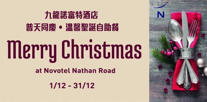 merry-christmas-at-novotel