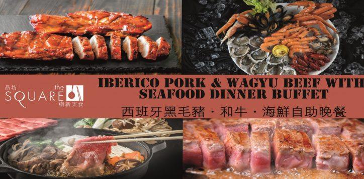 iberico-pork-wagyu-beef-with-seafood-dinner-buffet